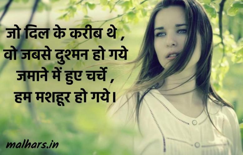 love_sad_shayari_for_love