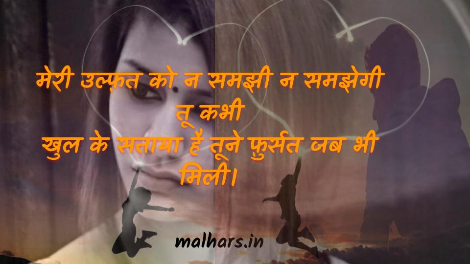 true love shayari in hindi for girlfriend