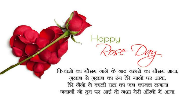 रोज डे शायरी |Happy Rose Day Shayari in Hindi