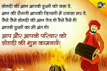 lohri-shayari-hindi