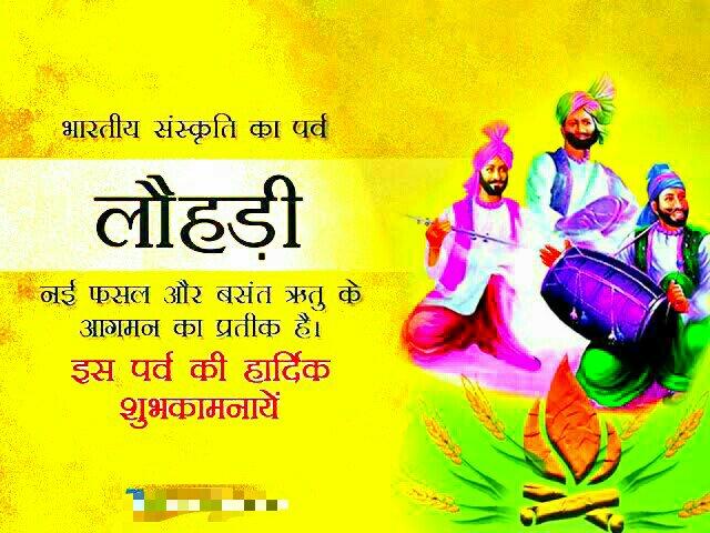 Happy Lohri Wishes in Hindi 2019 | लोहड़ी शायरी हिंदी और पंजाबी