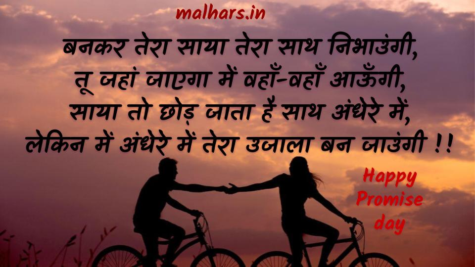 Happy_Promise_Day_shayari_imagesHappy_Promise_Day_shayari_images