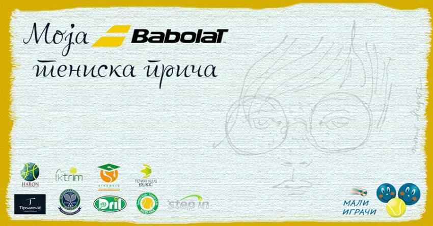 "Наградни конкурс ""Моја Баболат тениска прича"""