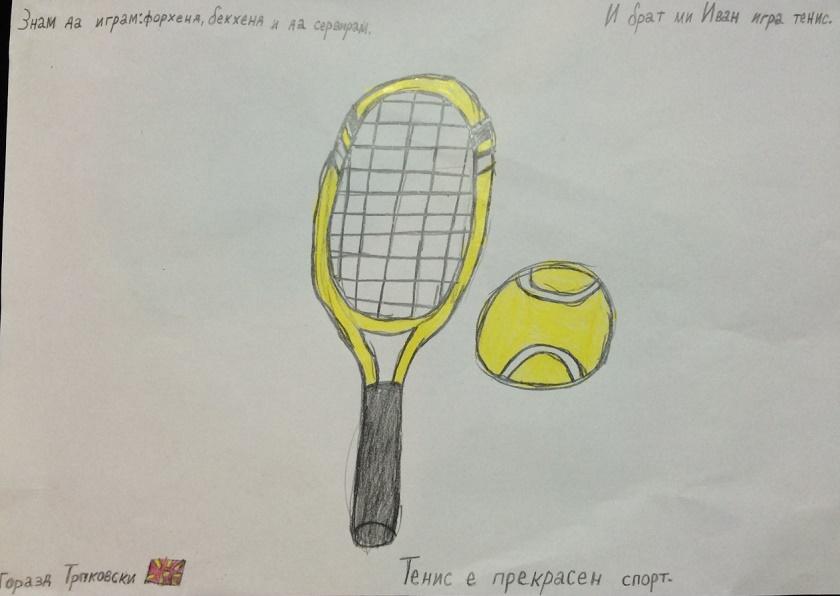 Gorazd Trpskovski, Skopje, Moja Babolat teniska priča