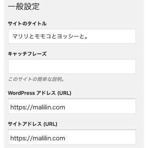 ワードプレスの一般設定の画面