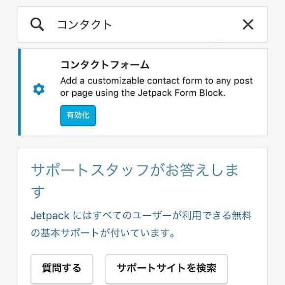 jetpackのコンタクトフォームを有効化設定する画面