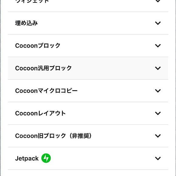 固定ページでjetpackのコンタクトフォームを設定するやり方
