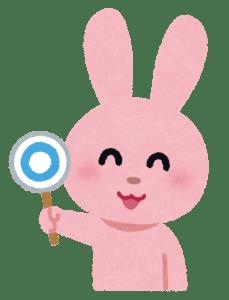 マルの札を持ったウサギのイラスト