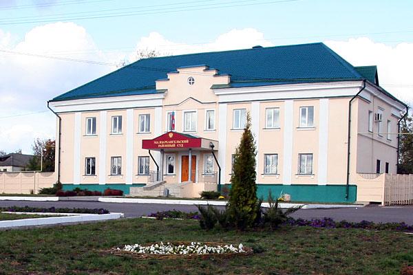 Назначен новый председатель Малоархангельского районного суда