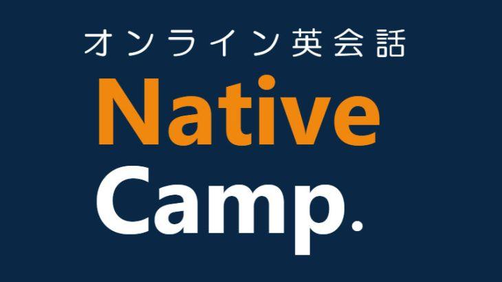 【口コミ】利用者が実際に掲載しているネイティブキャンプ(Native Camp)の評判。