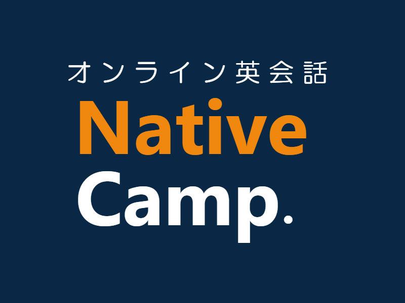ネイティブキャンプのイメージ