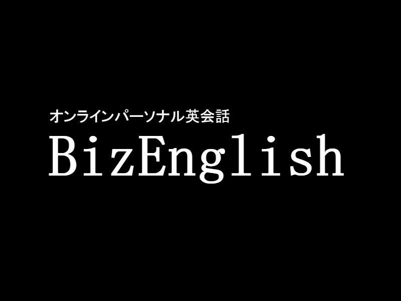 BizEnglish(ビズイングリッシュ)