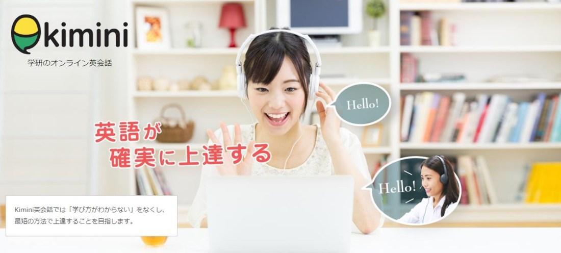 kimini英会話のイメージ