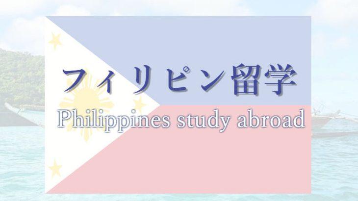 フィリピン留学で人気の都市を解説します!