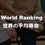 世界の平均寿命ランキング2018-日本の平均寿命は1位