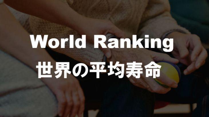 世界の平均寿命