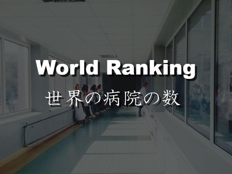 世界の病院の数