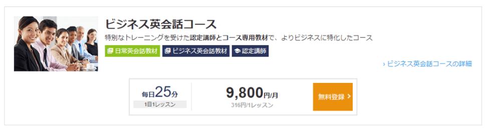 レアジョブ-料金プラン(ビジネス英会話コース)