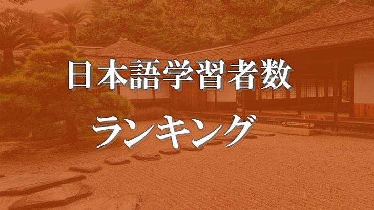 世界の日本語学習者ランキング