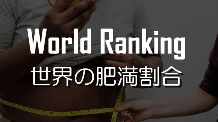 世界の肥満割合