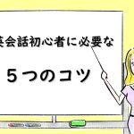 オンライン英会話で初心者が上達のために必要な5つコツ