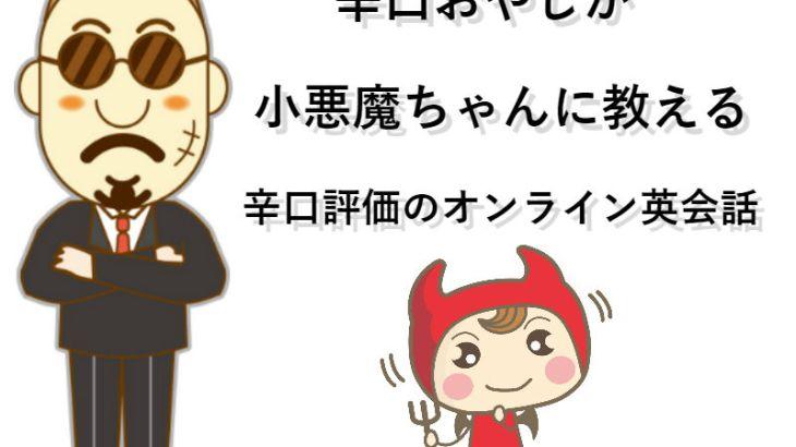 辛口おやじが小悪魔ちゃんに教える辛口評価のオンライン英会話5社
