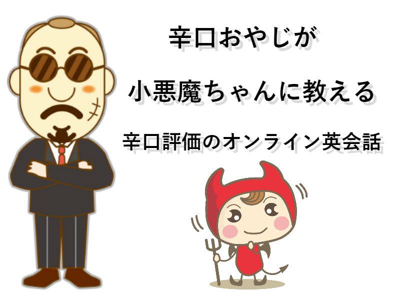 辛口おやじが小悪魔ちゃんに教える辛口評価のオンライン英会話