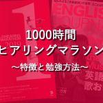 リスニングの最強教材『1000時間ヒアリングマラソン』はこう使う!特徴と勉強方法!