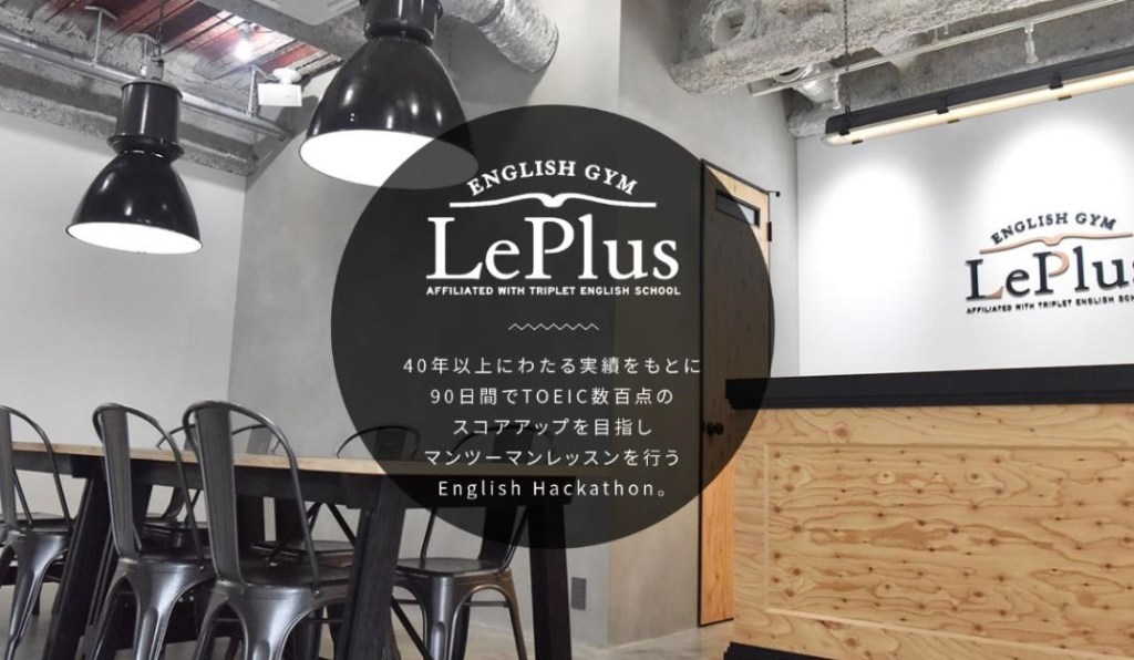English Gym LePlus(トップ)