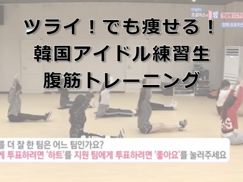 韓国アイドル練習生腹筋トレーニング