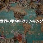 平均年収が高い国ランキング-OECD35ヵ国中、日本は何位?