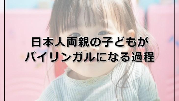 日本人両親の子どもがバイリンガルになる過程