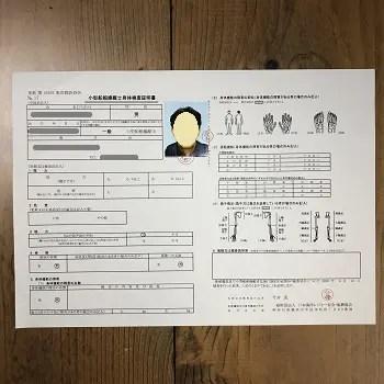 身体検査証明書