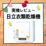 【実機レビュー】買って良かった家電№1|日立 衣類乾燥機|DE-N60WV |N50WV|N40WV【口コミ&評判】