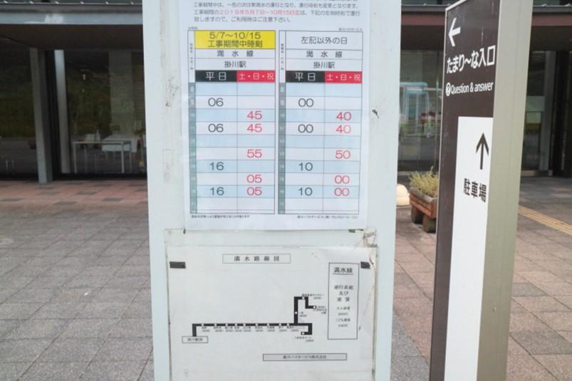 表 時刻 掛川 駅