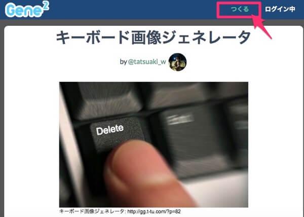 キーボード画像ジェネレータ 簡単にオリジナルの画像ジェネレーターが作れるサービス ジェネジェネ