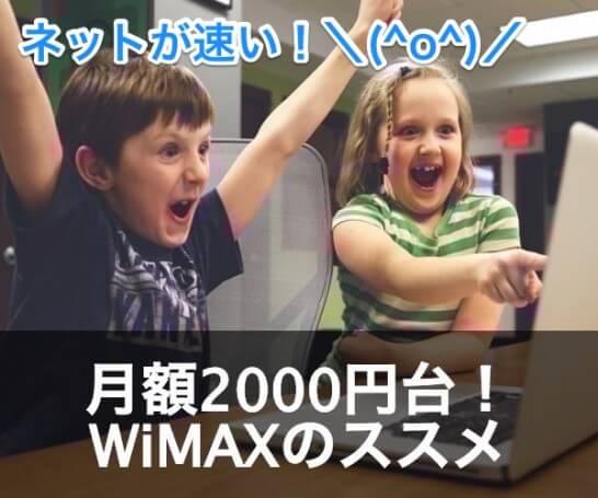 wimax 比較 どれ おすすめ