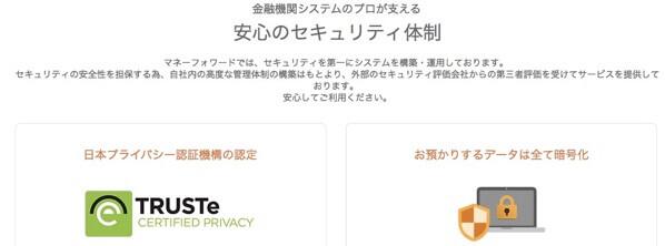 安心のセキュリティ 家計簿アプリ マネーフォワード