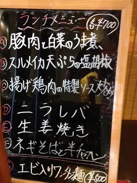 fukuryu_kanban_lunchmenu