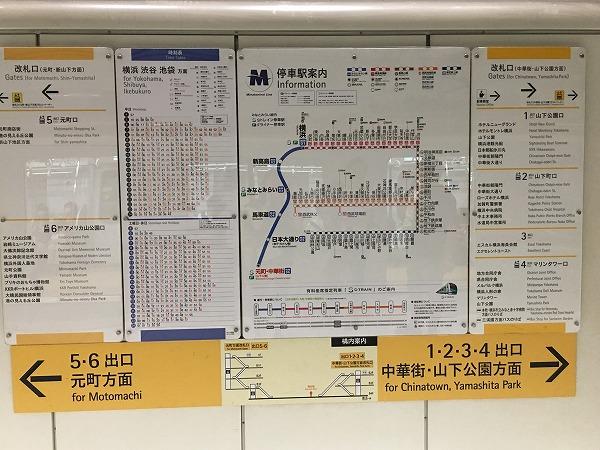 元町中華街駅出口案内図
