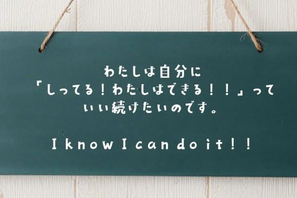 わたしはできる!