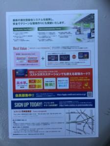 コストコ尼崎 ガソリン価格