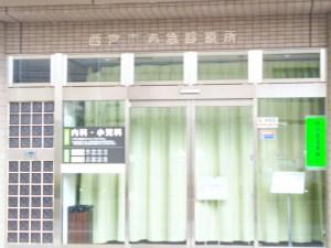 西宮応急診療所