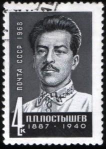 Павел Постышев