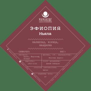 Кофе свежей обжарки Эфиопия Ньяла - Мамакофе - Санкт-Петербург