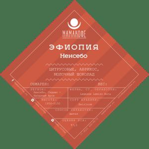 Кофе свежей обжарки Эфиопия Сидамо Ненсебо - Мамакофе - Санкт-Петербург
