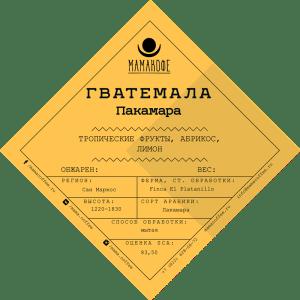 Кофе свежей обжарки Гватемала Пакамара - Мамакофе - Санкт-Петербург