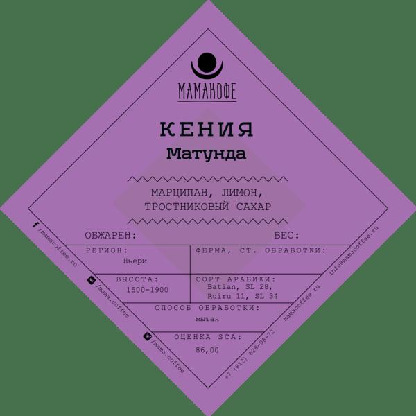 Кофе свежей обжарки Кения Матунда - Мамакофе - Санкт-Петербург