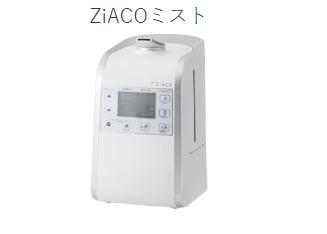 ziacoの除菌
