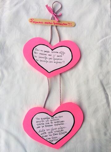Γιορτή μητέρας καρδιά Αγγελικής